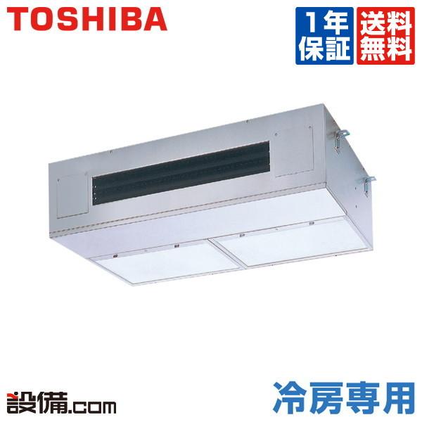【今月限定/特別大特価】RPRA08033M東芝 業務用エアコン 冷房専用厨房用天井吊形 3馬力 シングル三相200V ワイヤード 冷媒R32RPRA08033Mが激安