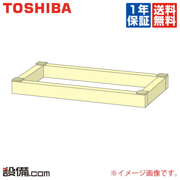 【今月限定/特別大特価】TCB-CN-1600F東芝 業務用エアコン 部材 木台床置形用TCB-CN-1600Fが激安