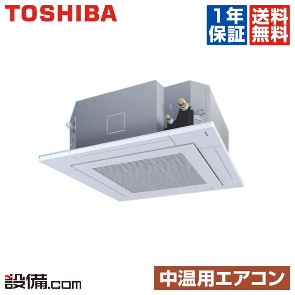 【今月限定/特別大特価】RCAU221D東芝 中温用エアコン 中温パッケージエアコン天井カセット4方向 2馬力 シングル三相200V ワイヤードRCAU221Dが激安