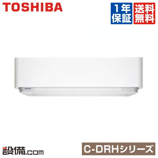 【今月限定/特別大特価】RAS-C255DRH-W東芝 ルームエアコン壁掛形 シングル 8畳程度標準省エネ 単相100V ワイヤレス室内電源 C-DRHシリーズRAS-C255DRH-Wが激安