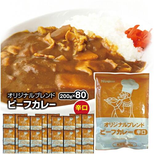 オリジナル ビーフカレー 辛口(200g×80袋) 大容量 80食入り 食品 レトルト 業務用 ピリ辛です