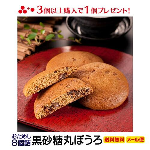 1,000円ポッキリ 黒砂糖 丸ぼうろ 8個入り お試し  和製 マドレーヌ  送料無料