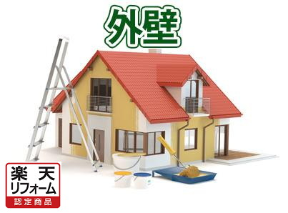 【リフォーム認定商品】【コミコミプラン】●外壁塗装パックセラミックシリコン塗装・建坪25坪前後壁面積130~160平米(平方メートル)のお家