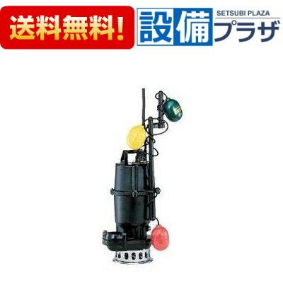 【全品送料無料!】∞[40NW2.25]◎ツルミポンプ 雑排水用水中ノンクロッグポンプ 自動交互形 三相200V