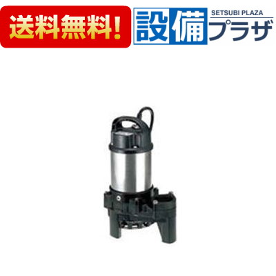 【全品送料無料!】[40PN2.25S]◎ツルミポンプ 樹脂製雑排水用水中ハイスピンポンプ 非自動形 単相100V