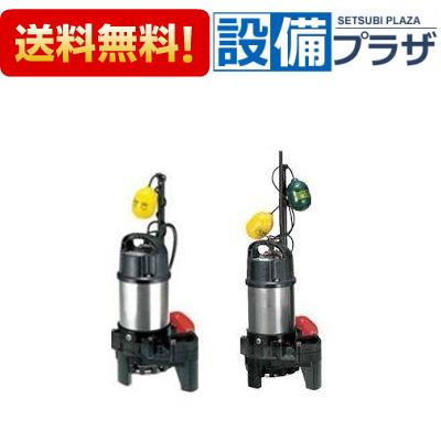 【全品送料無料!】[40PNA2.25S+40PNW2.25S]◎ツルミポンプ 樹脂製雑排水用水中ハイスピンポンプ 自動交互連動形セット 単相100V