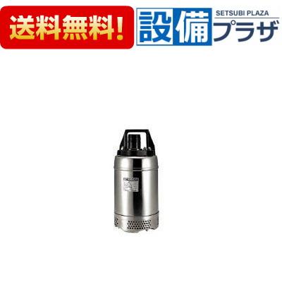 【全品送料無料!】∞[40SQ2.25S]◎ツルミポンプ ステンレス製水中ハイスピンポンプ 非自動形 単相100V