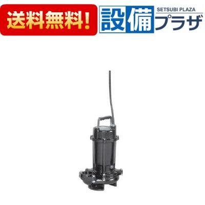 【全品送料無料!】[50DVS6.75A]エバラ/荏原 雑排水用セミボルテックス水中ポンプ 非自動形 60Hz 三相