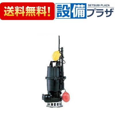 【全品送料無料!】▲[50NA23.7]ツルミポンプ 雑排水用水中ノンクロッグポンプ 自動形 三相200V