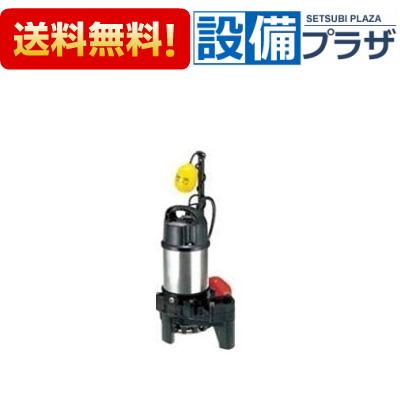 【全品送料無料!】[50PNA2.4]◎ツルミポンプ 樹脂製雑排水用水中ハイスピンポンプ 自動形 三相200V