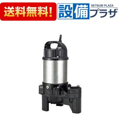 【全品送料無料!】▲[65PU22.2]ツルミポンプ 樹脂製汚物用水中ハイスピンポンプ 非自動形 三相200V