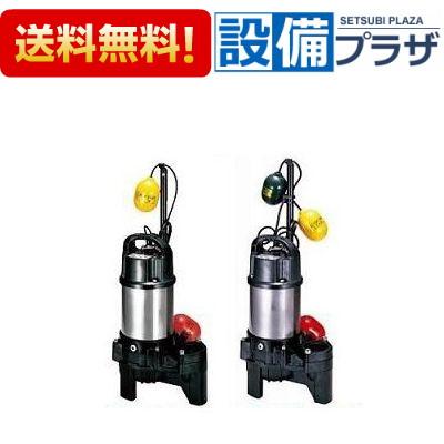 【送料無料】[65PUA21.5+65PUW21.5]ツルミポンプ樹脂製汚物用水中ハイスピンポンプ自動交互連動形セット三相200V