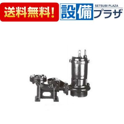 憧れの SU4形 汚水水中ポンプ 2極 60Hz 非自動型 0.75kW:設備プラザ 【全品送料無料!】∞[SU4-506-0.75(着脱タイプ)]川本ポンプ-研究・実験用品