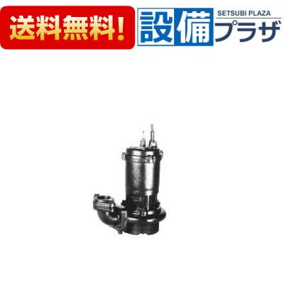 【全品送料無料!】∞[SU4-505-2.2(フランジタイプ)]川本ポンプ SU4形 汚水水中ポンプ 2極 50Hz 非自動型 2.2kW