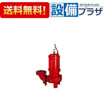 【全品送料無料!】∞[VU4-506-0.75(フランジタイプ)]川本ポンプ VU4形 汚物水中ポンプ ボルテックスタイプ 4極 60Hz 非自動型 0.75kW