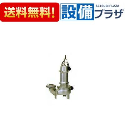 【全品送料無料!】[VUS-505-0.4TL(着脱タイプ)]川本ポンプ VUS形 ステンレス製 汚物水中ポンプ ボルテックスタイプ 4極 50Hz 自動型 0.4kW