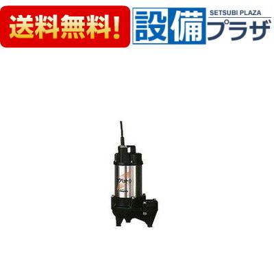 【全品送料無料!】[WUO3-405-0.25T(着脱タイプ)]川本ポンプ カワペット 強化樹脂製汚水・汚物水中ポンプ 50Hz 非自動型 三相200V 0.25kW