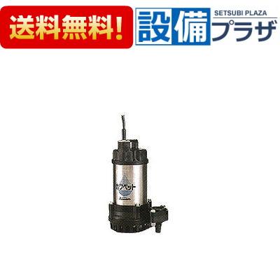 【全品送料無料!】[WUP3-506-0.75G]川本ポンプ WUP-G形 カワペット 強化樹脂製排水水中ポンプ2極 60Hz 非自動型 三相200V 0.75kW