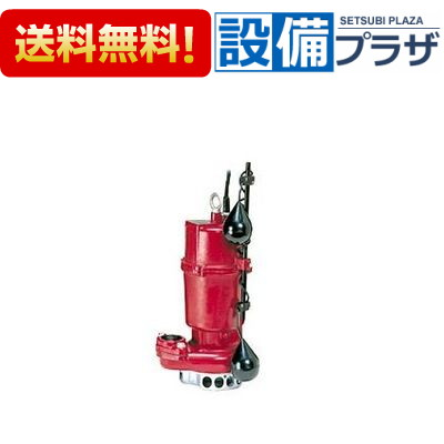 【全品送料無料!】[YUK2-405-0.25TL]川本ポンプ YUK2形 雑排水水中ポンプ 2極 50Hz 自動型 三相200V 0.25kW