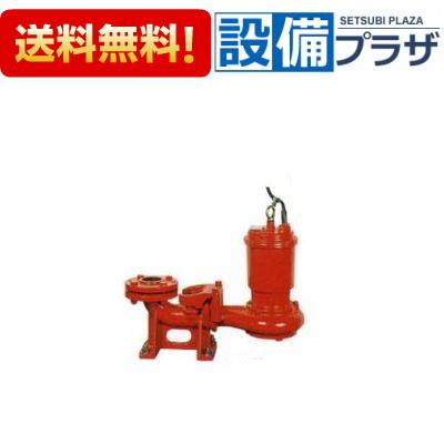 【全品送料無料!】[ZUJ-505-0.4T(着脱タイプ)]川本ポンプ ZUJ形 汚水水中ポンプ 2極 50Hz 非自動型 三相200V 0.4kW