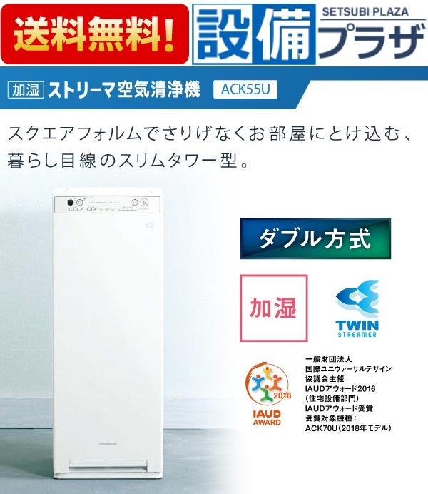 【全品送料無料!】[ACK55U-W]ダイキン コンパクトモデル ストリーマ空気清浄機 25畳 ワイヤレスリモコン付き ホワイト(同一品:MCK55U-W)