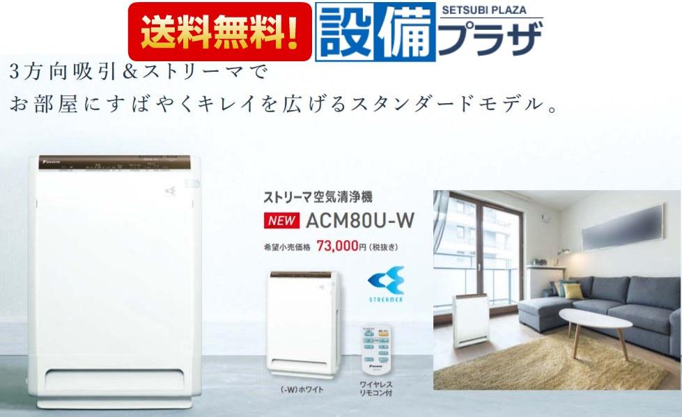 【全品送料無料!】[ACM80U-W]♪ダイキン スタンダードモデル ストリーマ空気清浄機 29畳 ワイヤレスリモコン付き ホワイト(同一品:MC80U-W)