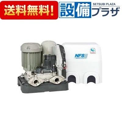 【全品送料無料!】∞[NFS2-400T]川本ポンプ 三相200V NFS2形 ソフトカワエース 信号出力付(旧品番:NFS400TK)