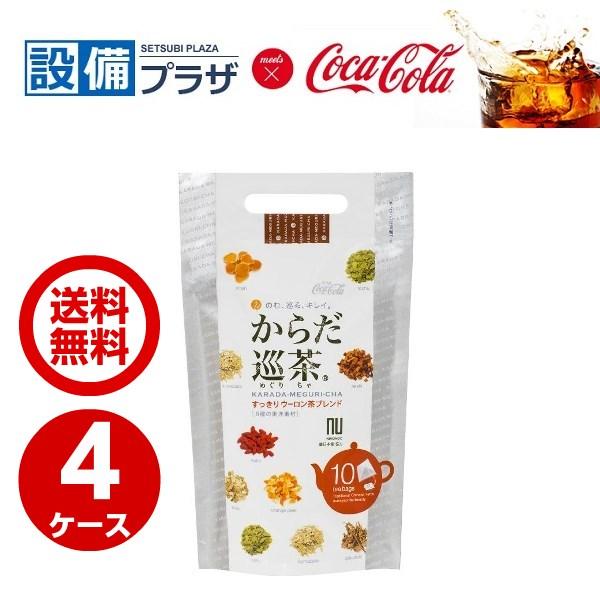 ⇒[からだ巡茶2.5gティーバッグ (10個入り)【4ケースセット】合計 96本]コカ・コーラ