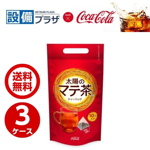 ⇒[太陽のマテ茶情熱ティーバッグ 2.3gティーバック(10個入り)【3ケースセット】合計 72本]コカ・コーラ