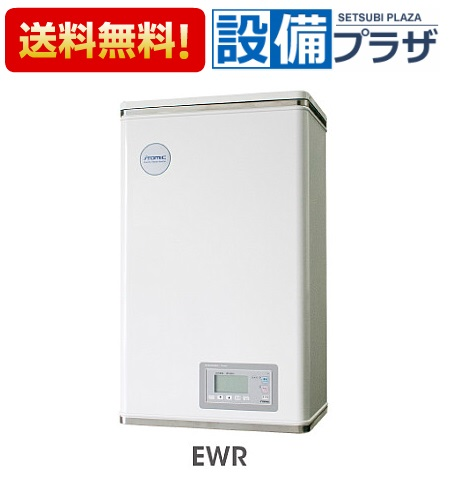 【全品!】▲[EWR45BNN115B0]イトミック 小型電気温水器 壁掛型 貯湯式 貯湯量45L 標準電源単相100V1.5kW (旧品番:EWR45BNN115A0)