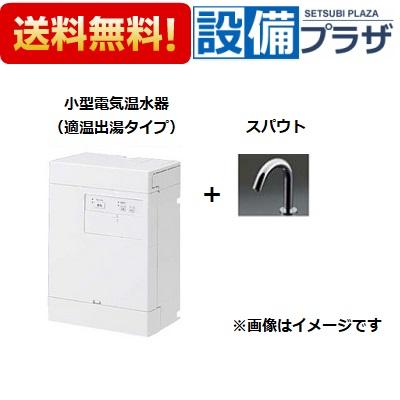 【全品送料無料!】[REAH03B11S12AK]TOTO 湯ぽっと(自動水栓一体形)パブリック洗面・手洗い用 壁掛けタイプ 電気温水器 適温出湯タイプ(旧品番:REAH03A11SS12AHK)