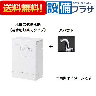【全品送料無料!】[REAK03B11S61AK]TOTO 湯ぽっと(自動水栓一体形)パブリック洗面・手洗い用 壁掛けタイプ 電気温水器 湯水切り替えタイプ ワンプッシュ(旧品番:REAK03A11SS61AK)