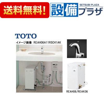 【全品送料無料!】[REAK06A11RSC61A1K]TOTO 湯ぽっと(自動水栓一体形)パブリック洗面・手洗い用 据え置きタイプ 電気温水器 湯水切り替えタイプ ワンプッシュ 元止め式