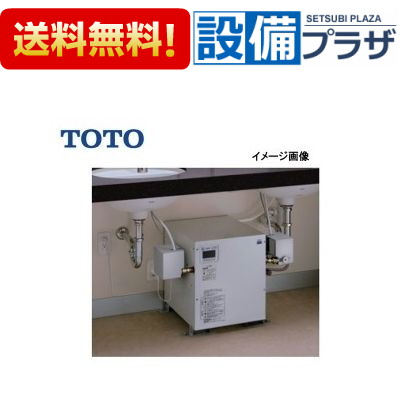 【全品送料無料!】[REW12A1BH]TOTO 湯ぽっと パブリック洗面・手洗い用 据え置きタイプ 貯湯量約12L 温度調節タイプ 先止め式 電気温水器単体