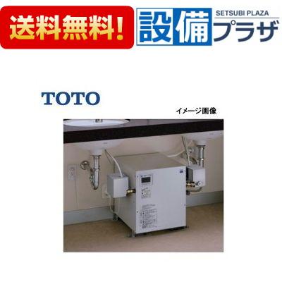 【全品送料無料!】∞[REW12B2BHSCM]TOTO 湯ぽっと パブリック洗面・手洗い用 据え置きタイプ 電気温水器 温度調節タイプ 先止め式