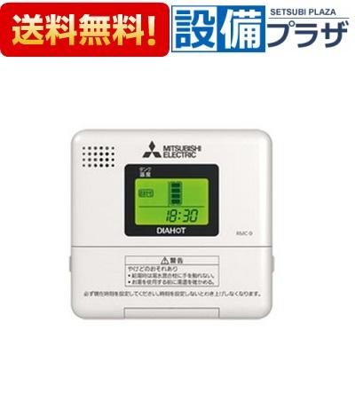 【全品送料無料!】〓[RMC-9]三菱電機 電気温水器 給湯専用リモコン SRGタイプ専用(旧品番:RMC-8)