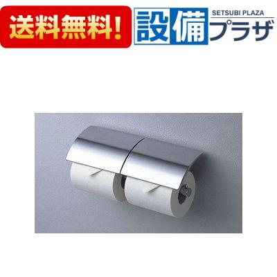 【全品送料無料!】★[YH63B]TOTO 二連紙巻器 めっきタイプ 芯棒可動タイプ (yh63b)