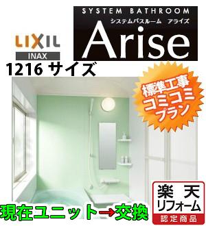 【リフォーム認定商品】【コミコミプラン】●システムバスルーム 浴室 交換INAX/LIXIL アライズ 1216(1200mm×1600mm)現在(既存)システムバス(ユニット)からアライズEタイプへ交換