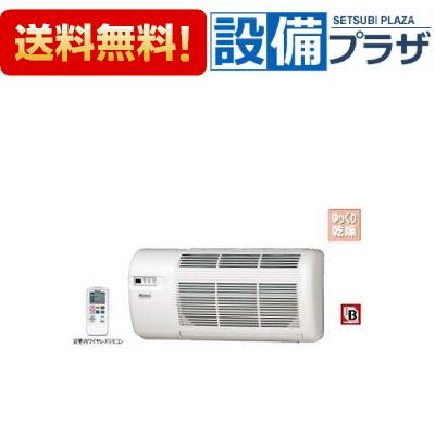 【全品送料無料!】▲[RBH-W312SNDT]リンナイ 脱衣室専用暖房機 壁掛けタイプ