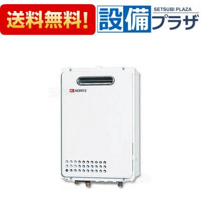 【全品送料無料!】▲[GQ-1639WS]ノーリツ 給湯器 屋外壁掛形(PS標準設置形) オートストップ 16号