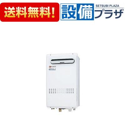 【全品送料無料!】▲[GQ-C2032WX BL]ノーリツ ガス給湯器 屋外壁掛形(PS標準設置形) オートストップ 20号