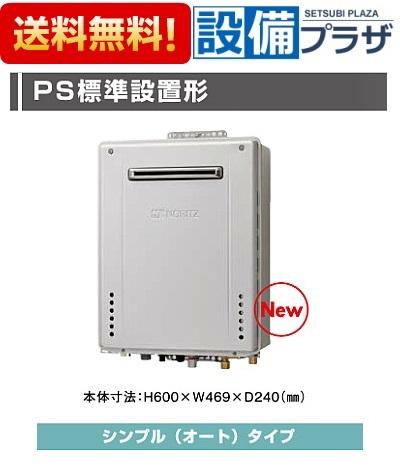 【全品送料無料!】▲[GT-CP2062SAWX-PS BL]ノーリツ エコジョーズ ガスふろ給湯器20号 PS標準設置形 オートタイプ