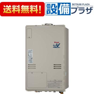 【送料無料!】リンナイ給湯器RUFH-V2403AU2-6(B)24号フルオート温水暖房熱源機PS上方排気型[床暖房6系統・熱動弁内蔵]