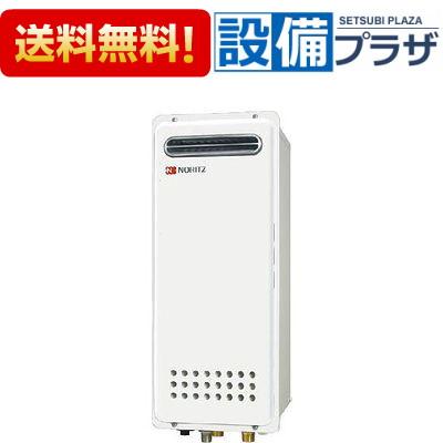 【全品送料無料!】▲[GT-2053SAWX-2 BL]ノーリツ 給湯器 屋外壁掛形 オート 20号(旧品番:GT-2053SAWX BL)
