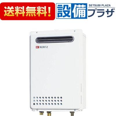 【全品送料無料!】▲[GQ-2437WS BL]ノーリツ 給湯器 屋外壁掛形(PS標準設置形) オートストップ 24号(GQ2437WS BL)