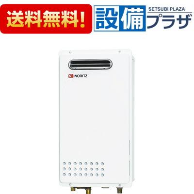 【全品送料無料!】▲[GQ-1625WS BL]ノーリツ 給湯器 PS標準設置形取り替え専用 オートストップ 16号(GQ1625WS BL)