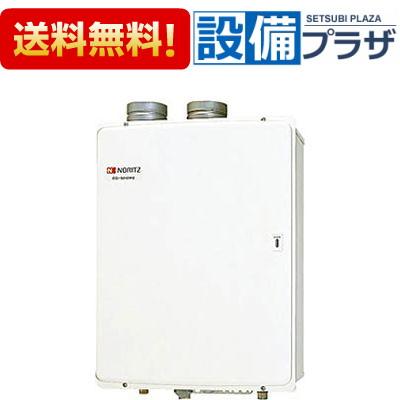 【全品送料無料!】▲[GQ-3210WZ-FF-2]ノーリツ業務用給湯器 屋内壁掛/強制給排気形 32号(GQ3210WZFF2)
