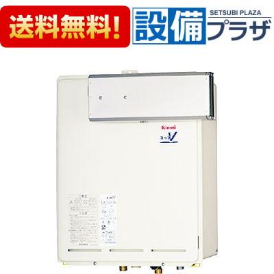 【全品送料無料!】▲[RUX-V3201A]リンナイ 給湯器 32号 給湯専用タイプ アルコーブ設置型 20A(RUXV3201A)