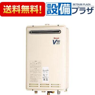 【全品!】▲[RUK-V1610W]リンナイ 給湯器 16号 給湯専用タイプ 屋外壁掛型 15A BL認定品