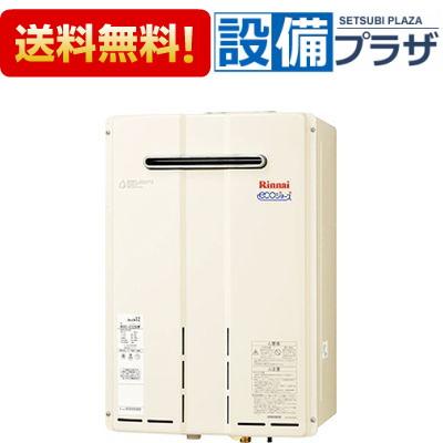 【全品送料無料!】▲[RUXC-E3200W]業務用ガス給湯器 32号 給湯専用 壁掛型(RUXCE3200W)